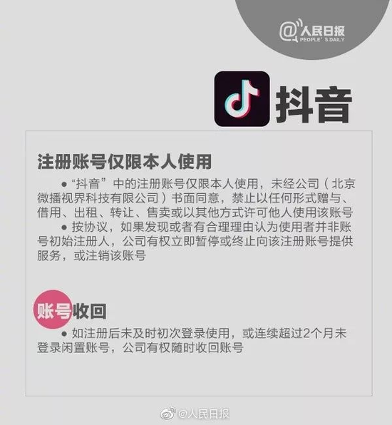 QQ、微信等账号可以继承吗?看完你就知道了!  第5张