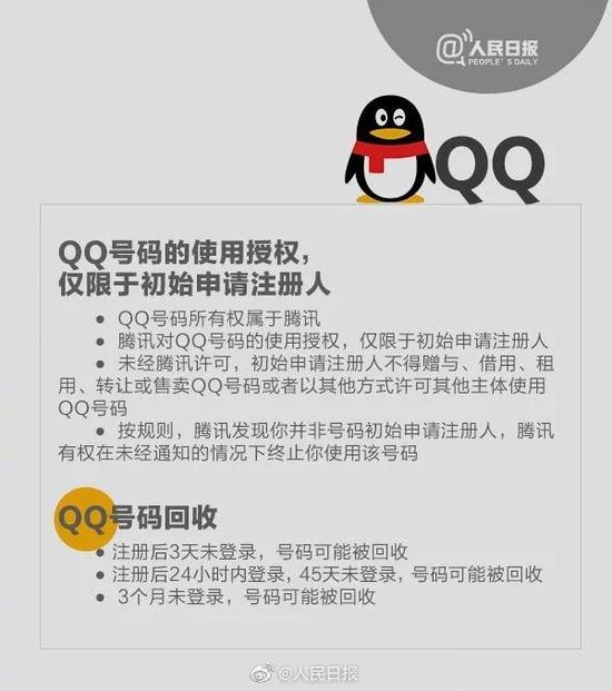 QQ、微信等账号可以继承吗?看完你就知道了!  第1张