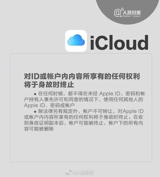 QQ、微信等账号可以继承吗?看完你就知道了!  第7张