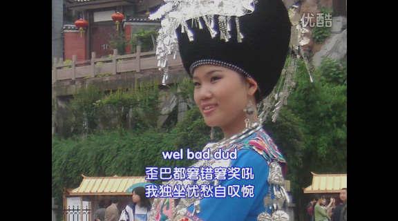 苗语版歌曲《放手》JANGT DOUL (奖逗)