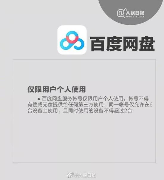 QQ、微信等账号可以继承吗?看完你就知道了!  第9张