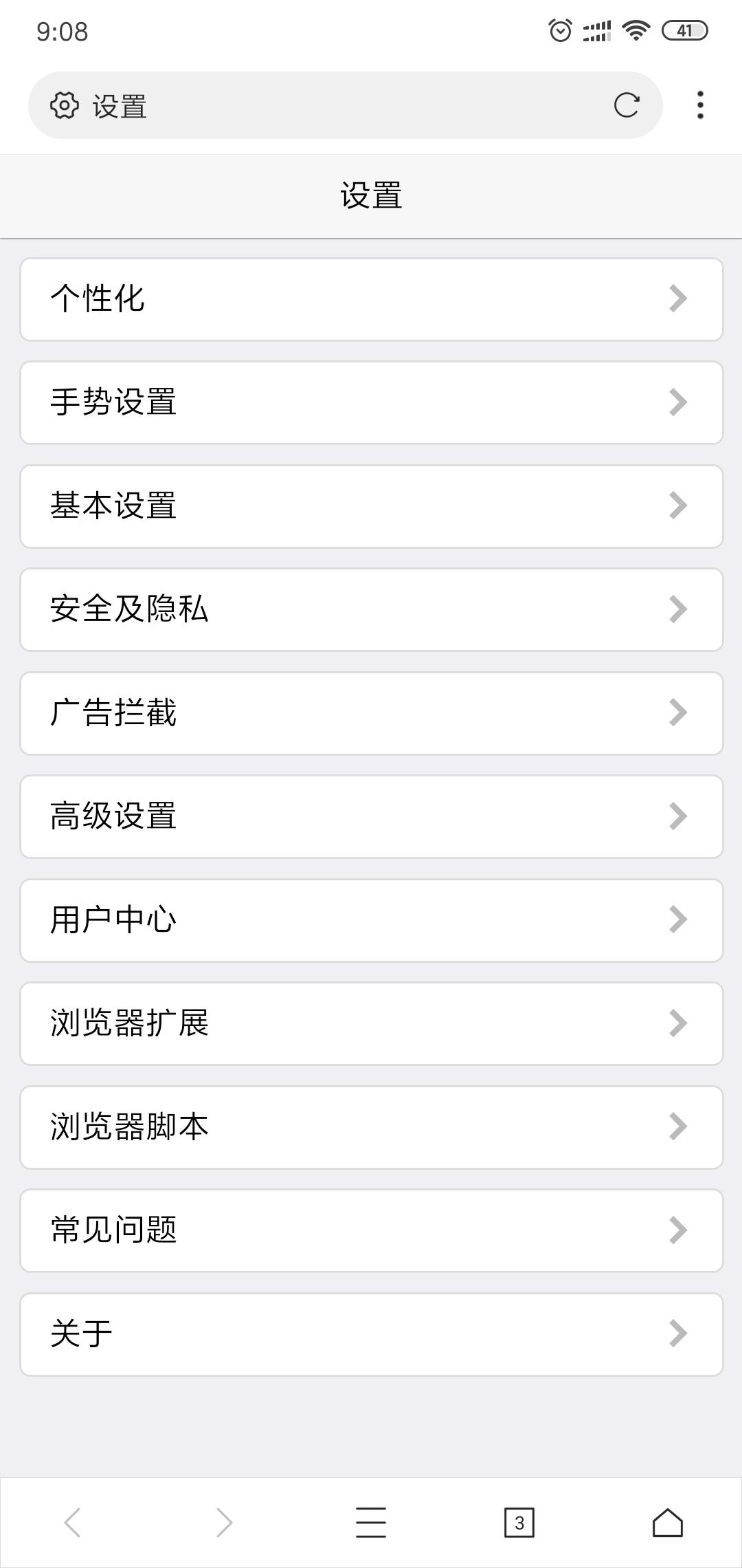 2019手机浏览器推荐 简约而不简单  第7张