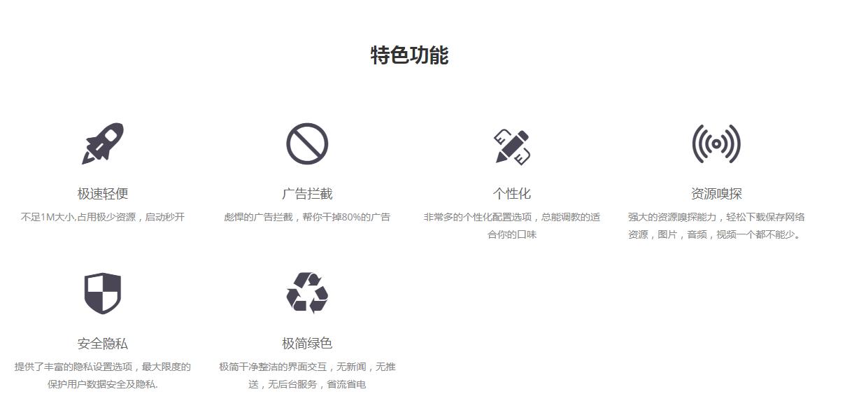 2019手机浏览器推荐 简约而不简单  第3张