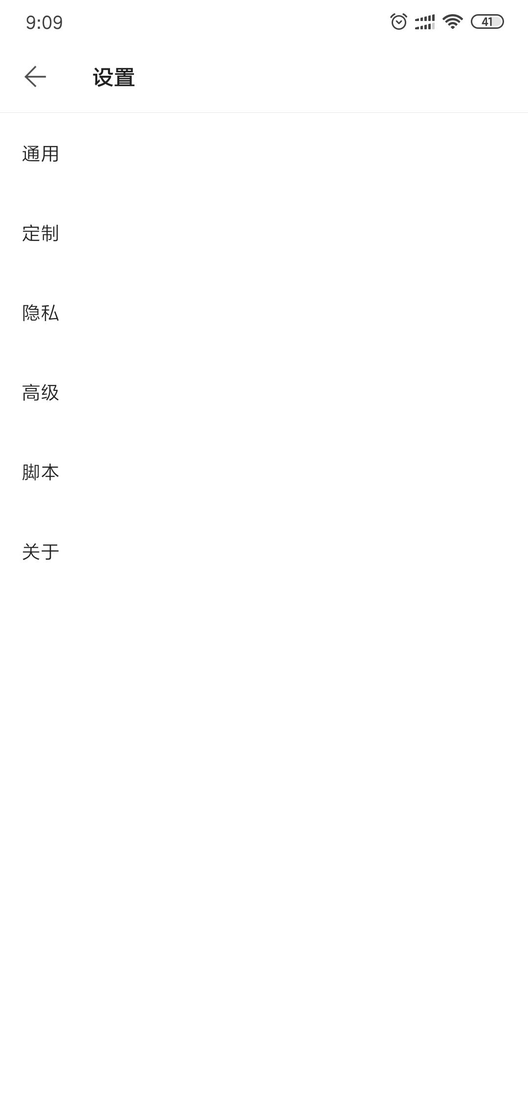 2019手机浏览器推荐 简约而不简单  第12张