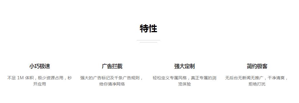 2019手机浏览器推荐 简约而不简单  第9张