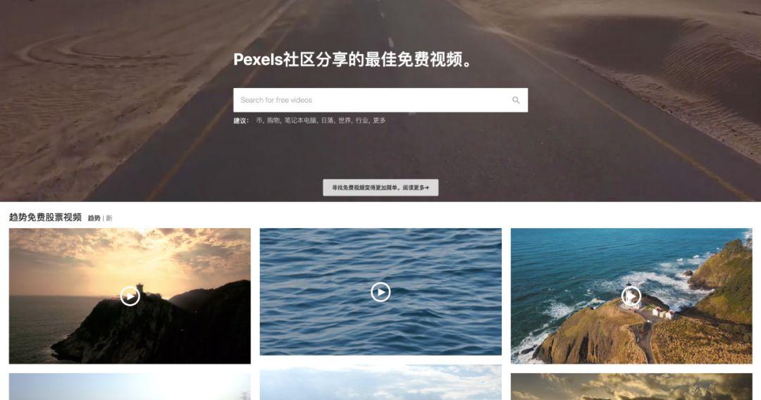 10个无版权视频素材网站