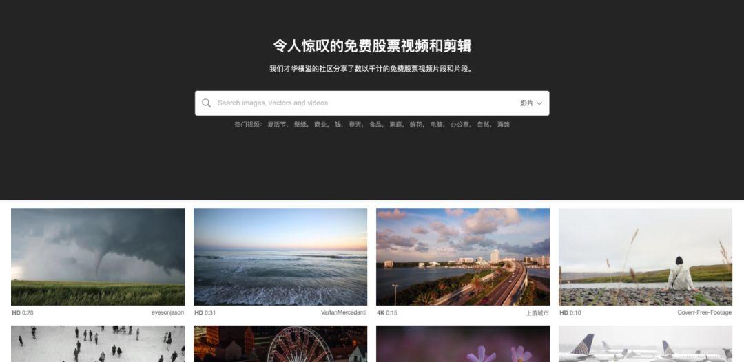 10个无版权视频素材网站  第2张