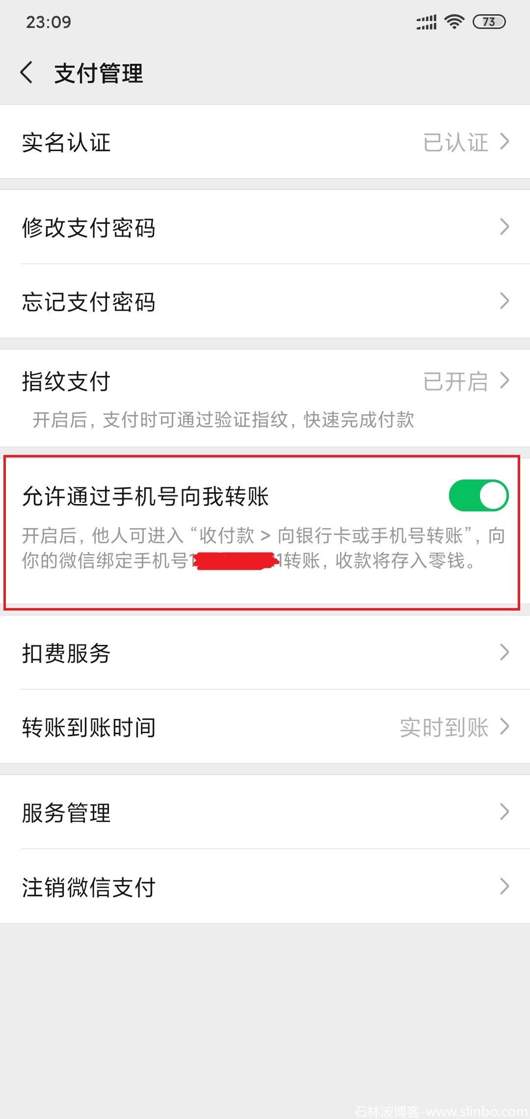 """微信上线新功能,""""通过手机号转账""""无需添加好友  第1张"""